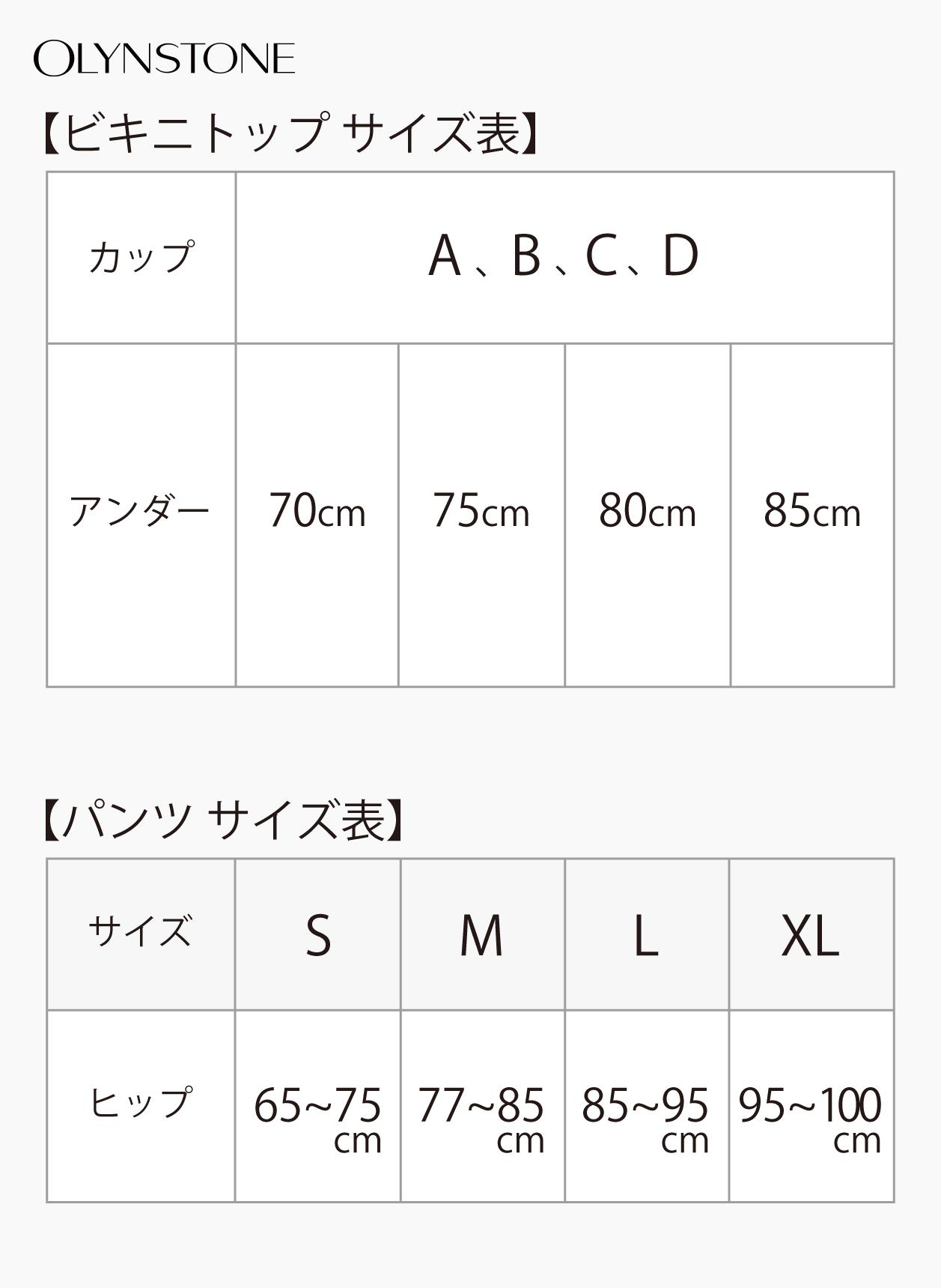 フィットネスビキニサイズ表